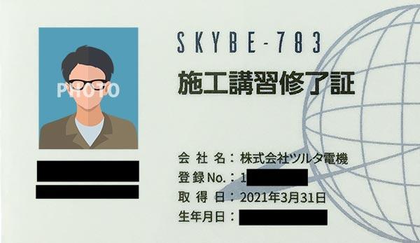 SKYBE-783IDカード